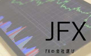 「JFX」ってどう? 実際にトレードしてみて分かった使用感や特徴をご紹介 | FX会社選び